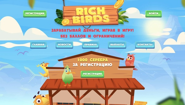 rich-birds.org