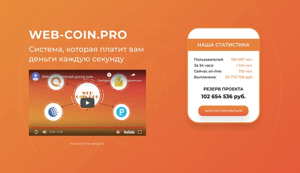 webcoin.pro